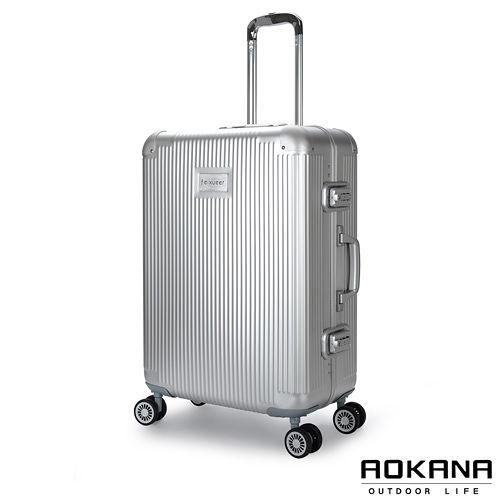 AOKANA FEI雙 和 太平洋 sogoXUEER尊崇旗艦 29吋輕量鋁鎂合金行李箱10年保固(銀鋁色)96-001A