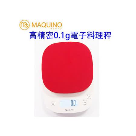 日本MAQUINO火紅型高精密0.1g電子料理秤