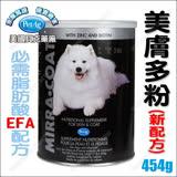 美國貝克PetAg《Omega3美膚多粉》強效毛髮皮膚營養補給