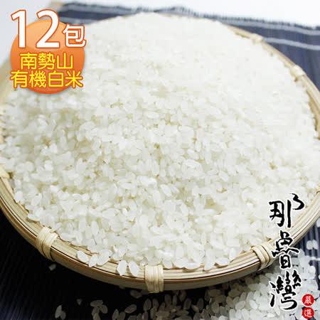 【那魯灣】南勢山有機白米12包(1kg/包)