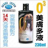 美國貝克PetAg《Omega3美膚多液》頂級毛髮皮膚營養補給
