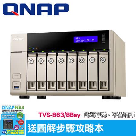 QNAP 威聯通 TVS-863 Turbo NAS 網路儲存伺服器