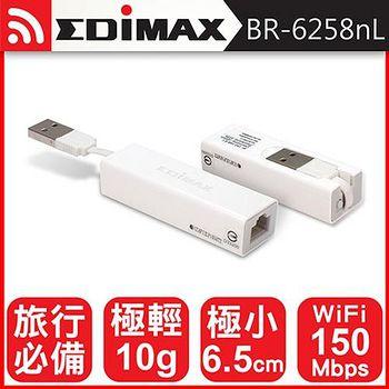 EDIMAX 訊舟 BR-6258nL 無線.旅人 無線寬頻分享器 ..