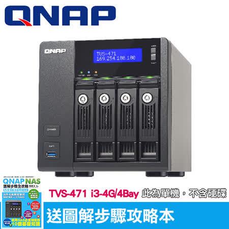 QNAP 威聯通 TVS-471 i3處理器 4G記憶體版本 Turbo NAS 網路儲存伺服器