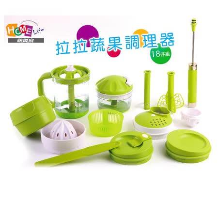 【快樂家】拉拉蔬果食物調理器18件組(升級版)