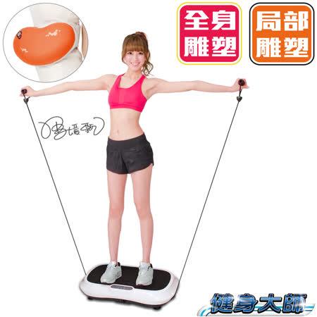 【健身大師】第三代強效板運動機超值組(送紅光體雕機)