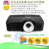Acer P1383W(WXGA 16:10)寬屏抗光害投影機 ﹝加贈:主動式高級3D眼鏡2組、防碰撞背包、5000元燈泡抵用券﹞