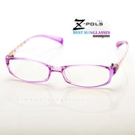 【視鼎Z-POLS兒童專用款】 頂級濾藍光+TR90框體+抗UV400+PC防爆安全材質 多功能抗藍光眼鏡!加贈掛勾盒!(粉嫩紫)