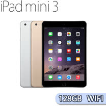 Apple iPad mini 3 Wi-Fi 128GB 平板電腦【限量送Apple EarPods原廠耳機+送螢幕保護貼+觸控筆+專用機背蓋(裸裝)】