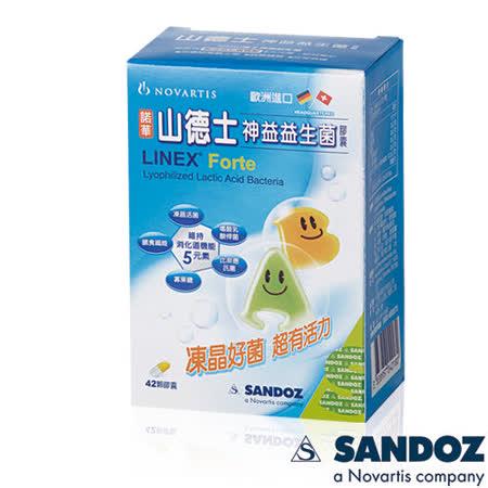 【德國山德士-諾華製藥集團】神益益生菌(42顆/盒)
