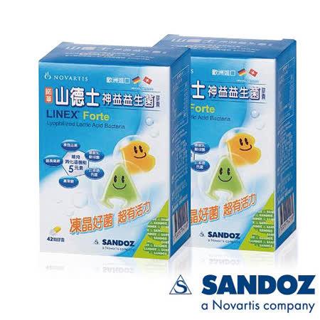 【德國山德士-諾華製藥集團】神益益生菌42顆x2盒
