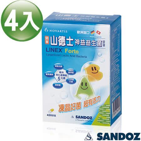 【德國山德士-諾華製藥集團】神益益生菌x4盒(42顆/盒)