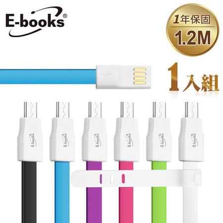 E-books X2 MicroUSB 充電傳輸扁線1.2m(1入)