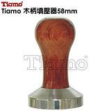 Tiamo 木柄填壓器 58mm (HG2546)