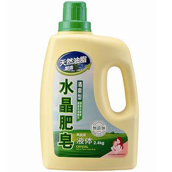 南僑水晶肥皂洗衣用液体清爽型2.4kg