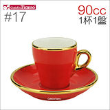 Tiamo 17號鬱金香濃縮杯盤組(K金) 90cc 一杯一盤 (紅) HG0846R