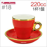 Tiamo 18號鬱金香大卡布杯盤組(K金) 220cc 一杯一盤 (紅) HG0848R