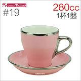 Tiamo 19號鬱金香拿鐵杯盤組(白金) 280cc (粉紅) HG0845PK