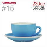 Tiamo 15號 咖啡杯盤組 (粉藍色) 230cc 五杯五盤 (HG0758BB)