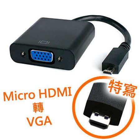 Micro HDMI 轉 VGA 視頻傳輸線