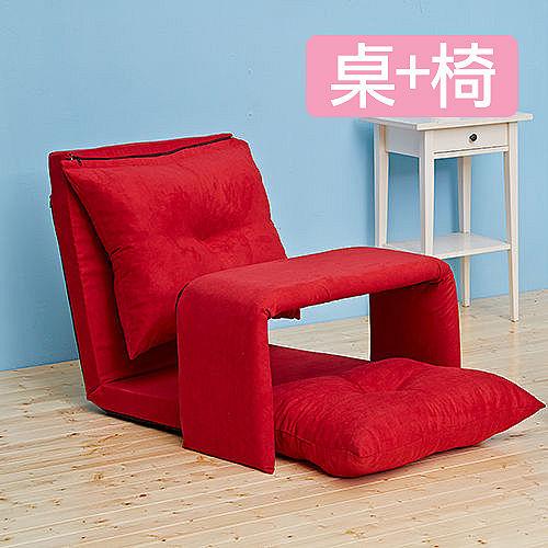 筆目魚 多 和室桌椅組^(茶几 和室椅^) ^(五色^)~可拆洗