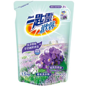 一匙靈歡馨蝶舞紫羅蘭香洗衣精補充包1.5kg