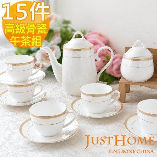 ~Just Home~金莎骨瓷15件午茶組^(附 ^)