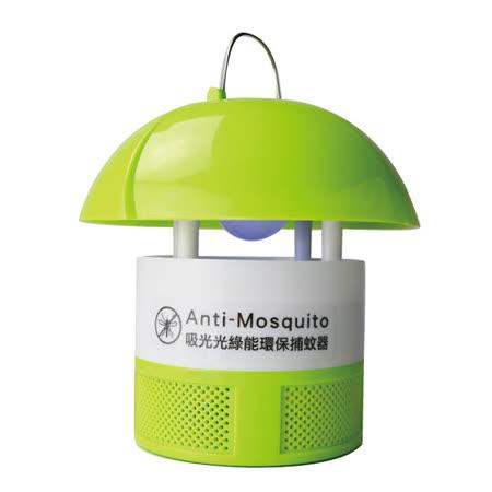 【吸光光】LED綠能環保光觸媒捕蚊器