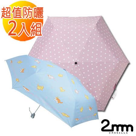 加贈冰涼巾【2mm】遮陽防曬銀膠抗UV自動/手開傘(超值任選2入組)