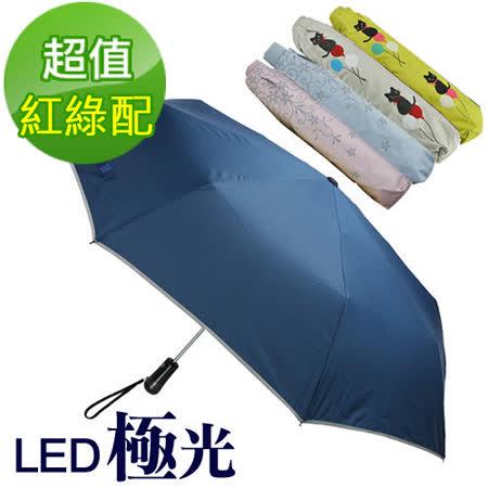 紅綠超值配【2mm】LED極光安心自動開收傘+精選銀膠手開傘
