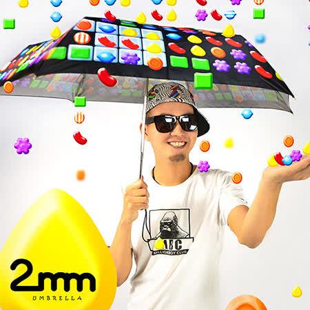 【2mm】CANDY RAIN繽紛糖果自動開收雨傘