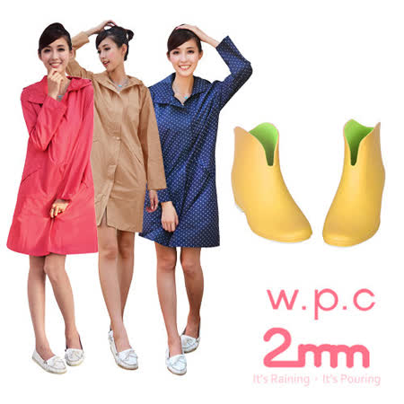 【超值雙組合】w.p.c 時尚雨衣/風衣+2mm短統雨靴(任選)