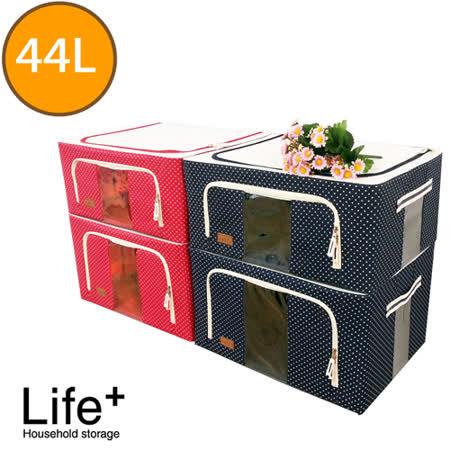 【Life Plus】日系點點鋼骨收納箱-44L