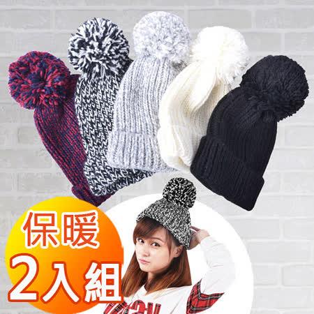 【開箱心得分享】gohappy線上購物(超值2入組) 日系大毛球反折針織保暖毛帽評價板橋 遠 百 週年 慶 時間