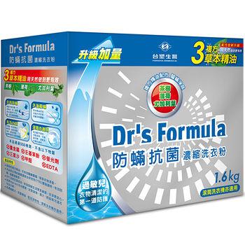 台塑生醫防蹣抗菌濃縮洗衣粉盒裝1.6kg