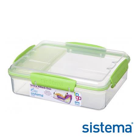 任選_【Sistema】紐西蘭進口外帶點心盒975ml