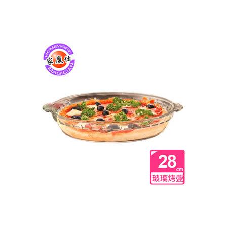 【家魔仕】圓形10吋耐熱玻璃烤盤(HM-3245)