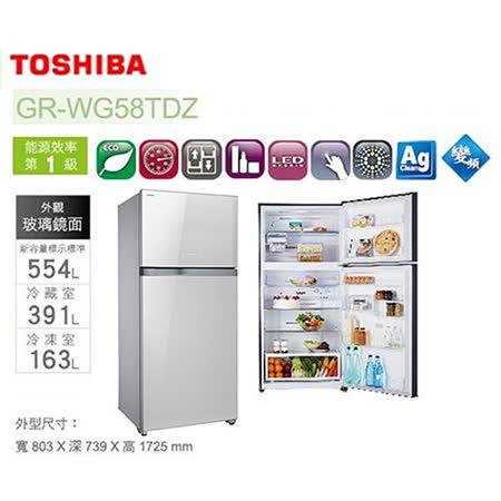 『TOSHIBA』☆東芝 554L 鏡面雙門電冰箱 GR-WG58TDZ