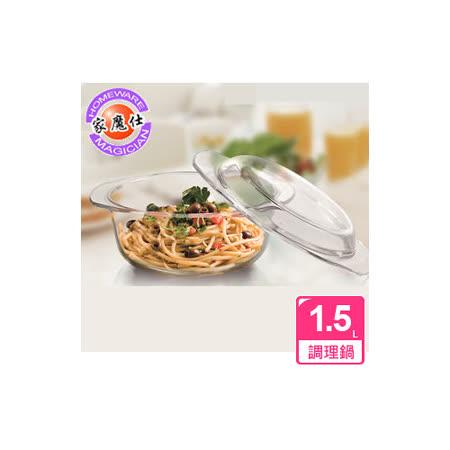 【開箱心得分享】gohappy【家魔仕】耐熱玻璃調理鍋 1.5L 2入 (HM-3246)評價如何愛 買 線上 購物