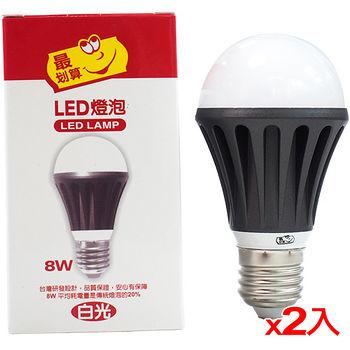 ★2件超值組★最划算 LED省電燈泡-白光(8w)