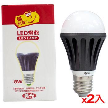 ★2件超值組★最划算 LED省電燈泡-黃光(8w)