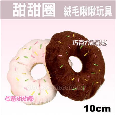 下午茶點心《香Q甜甜圈》絨毛啾啾玩具