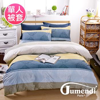 【法國Jumendi-北歐樂活】台灣製活性柔絲絨單人被套4.5x6.5尺