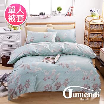 【法國Jumendi-林間逸趣】台灣製活性柔絲絨單人被套4.5x6.5尺