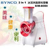 【新格】2in1冰淇淋蔬果料理機 SIM-8000