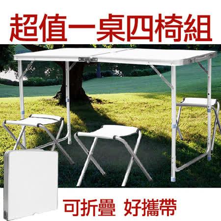 一桌四椅餐桌組