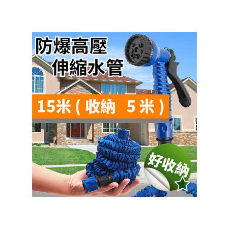 TRENY防爆乳膠高壓伸縮水管-總長15米(收納5米).