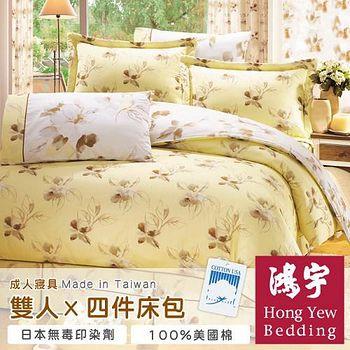 鴻宇HongYew 法式春漾雙人四件式床包被套組 .