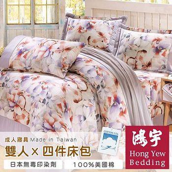 鴻宇HongYew 迷幻渲染雙人四件式床包被套組 .