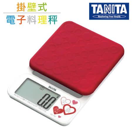 【TANITA】彩色掛壁式電子料理秤-玫瑰紅